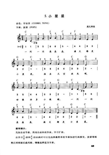 小星星电子琴指法表