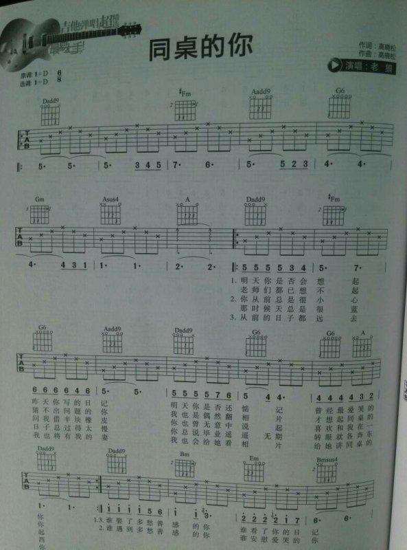 同桌的你吉他谱简单版指弹版_同桌的你吉他谱六线谱
