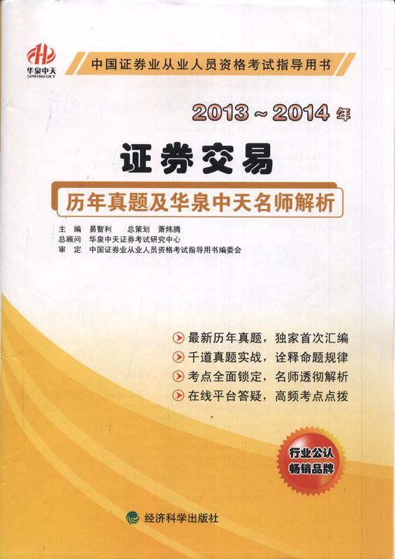 证券交易历年真题及华泉中天名师解析-2013~2014年中国证券业从业人员资格考试指导用书