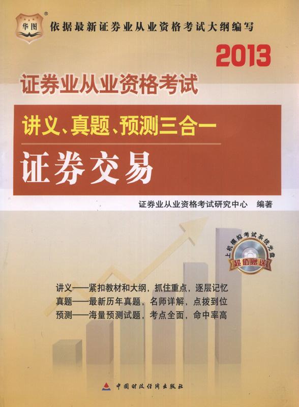 证券交易讲义、真题、预测三合一(含光盘)-2013年华图证券业从业资格考试