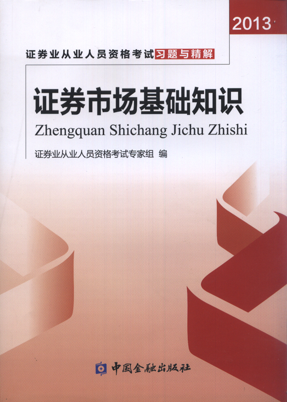 证券市场基础知识习题与精解-2013年证券业从业人员资格考试