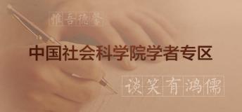 中国社会科学院学者专区