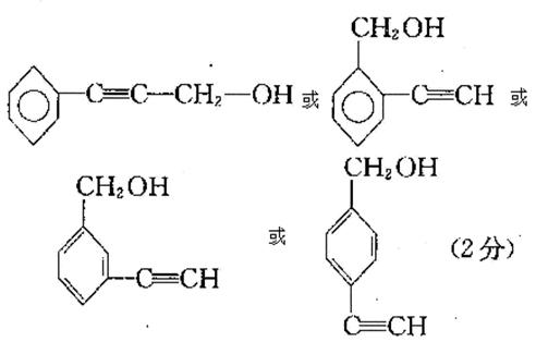 有机物的结构式有机物的推断同分异构现象和