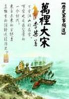 第7章 萨满仪式免费小说_万里大宋免费阅读_百度阅读