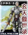 第十二章 黑风山免费小说_玄天傲世录免费阅读_百度