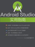 Android Studio实用指南