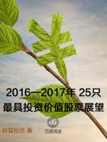 2016-2017年25只最具投资价值股票展望