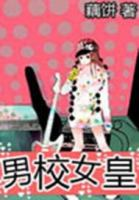 第四章 打赌免费小说_男校女皇免费阅读_百度阅读