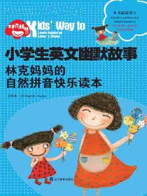 小学生英文幽默故事:林克妈妈的自然拼音快乐读本全文