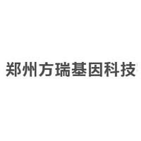 郑州方瑞基因科技有限公司