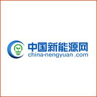 中国新能源网