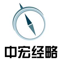 北京中宏经略信息咨询有限公司