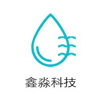 鑫淼网络科技有限公司