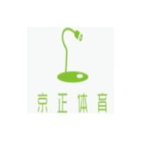 烟台京正体育文化有限公司