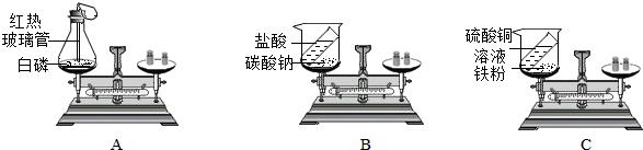 某化学小组同学,用如图所示实验探究质量守恒定律.