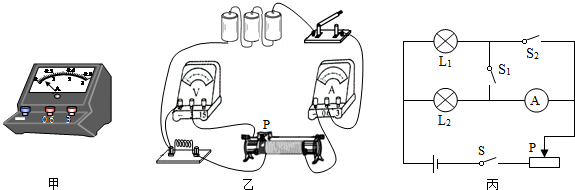 """三节新干电阻,""""5Ω,10Ω,15Ω,20Ω""""的电池各一个,反思变阻器一个七个小兄弟课后滑动图片"""