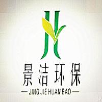 河南省景洁环保科技有限公司