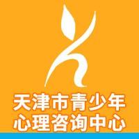 天津青少年心理咨询中心