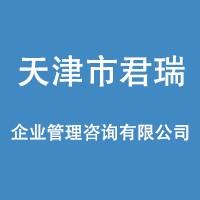 天津市君瑞企业管理咨询有限公司
