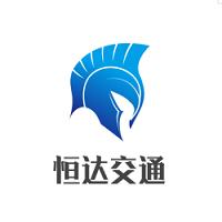 南京恒达交通工程有限公司