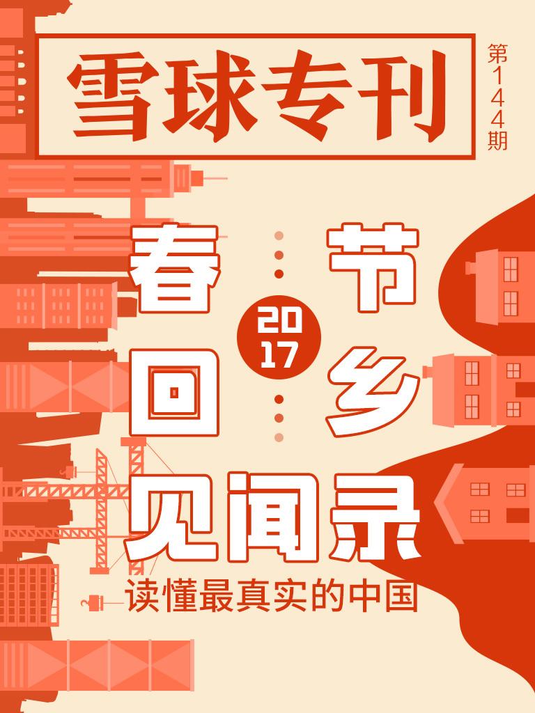 雪球专刊144期——春节回乡见闻录:读懂最真实的中国