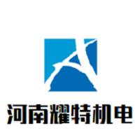 河南耀特机电设备有限公司