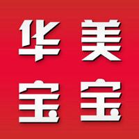 深圳市华美宝宝健康咨询管理有限公司