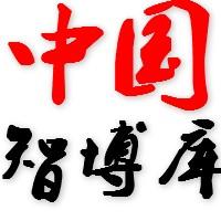 中国智博库