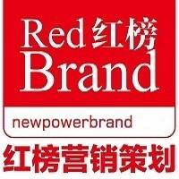 杭州红榜营销策划有限公司