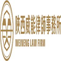 陕西威能律师事务所
