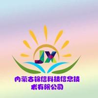 锦信科技与教育信息技术服务平台