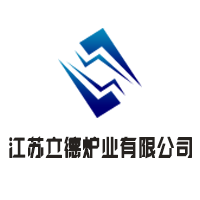 江苏立德炉业有限公司