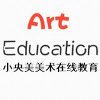 小央美美术在线教育