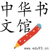 中华书文馆