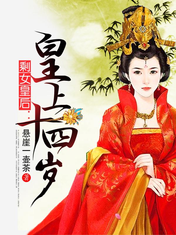 剩女皇后:皇上十四岁小说全文阅读_剩女皇后:皇上十四