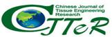《中国组织工程研究》杂志