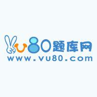 vu80题库资源网