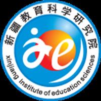 新疆基础教育教师专业发展网络研修平台