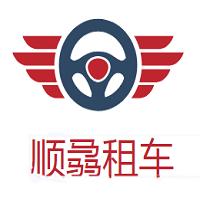 河南顺�T汽车服务有限公司