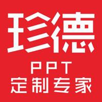 上海珍德广告有限公司