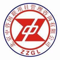 北京中咨国联项目管理咨询有限公司