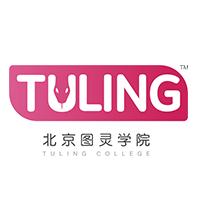 北京图灵学院