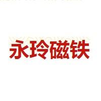 深圳市永玲磁铁有限公司