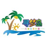 寻梦岛儿童主题乐园