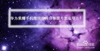 华为荣耀手机微信应用分身照片怎么导出?