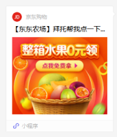 东东农场如何免费领水果?