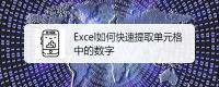 Excel如何快速提取单元格中的数字
