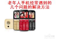 老年人手机常遇到的几个问题及解决方法