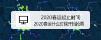 2020春运起止时间 2020春运什么时候开始抢票