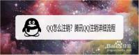 QQ怎么注销?腾讯QQ注销详细流程